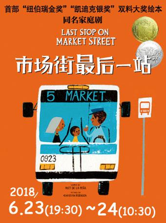 《市场街最后一站》