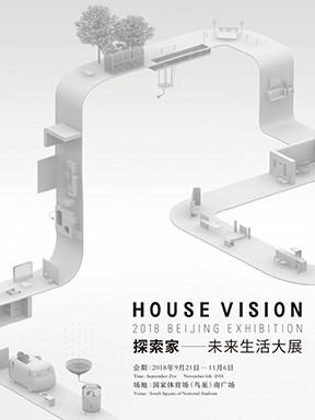 CHINA HOUSE VISION探索家—未来生活大展