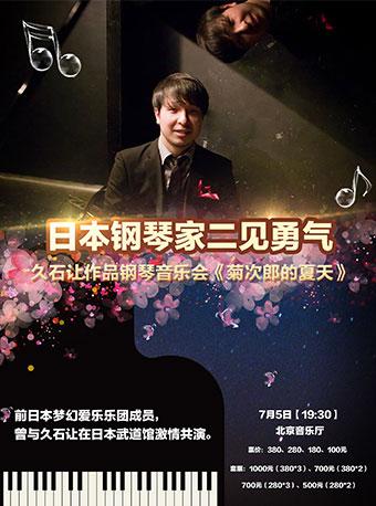 日本钢琴家二见勇气久石让作品钢琴音乐会《菊次郎的夏天》