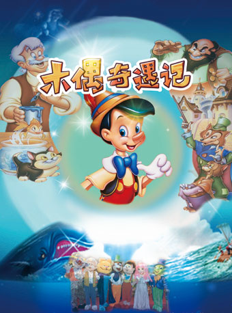 【欢乐谷】大型童话经典儿童剧《木偶奇遇记》
