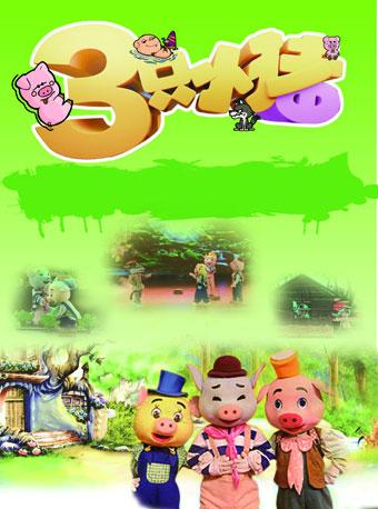 【欢乐谷】经典童话儿童励志舞台剧《三只小猪》