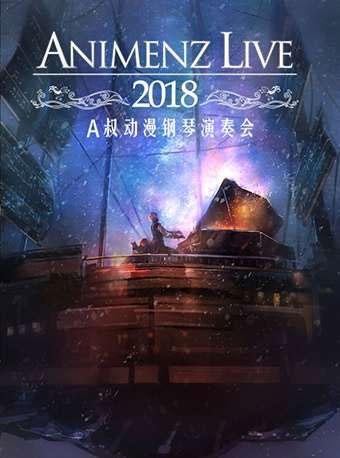 Animenz Live 2018动漫交响音乐会