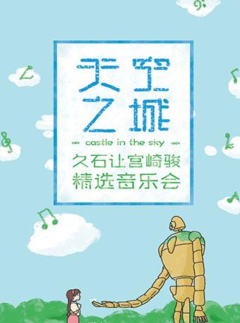 H'Live出品:天空之城——久石让宫崎骏精选视听音乐会