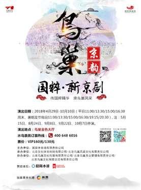 鸟巢京韵演出戏票-《水浒英雄之狮子楼》