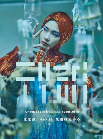 李宇春2018流行(liú xíng)巡回演唱会-北京站