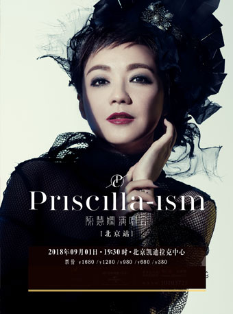 PRISCILLA-ISM陈慧娴演唱会北京站