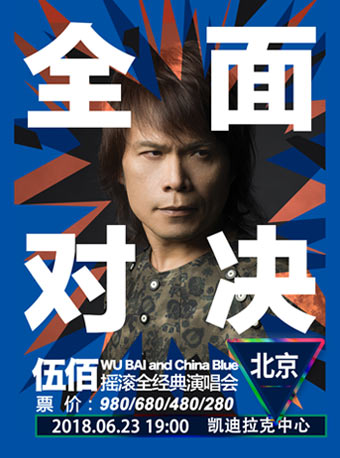 伍佰&China Blue 摇滚全经典-全面对决演唱会北京站