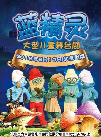大型儿童舞台剧《蓝精灵》