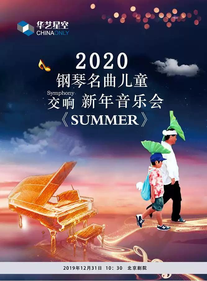 2020钢琴名曲儿童交响新年音乐会《SUMMER》