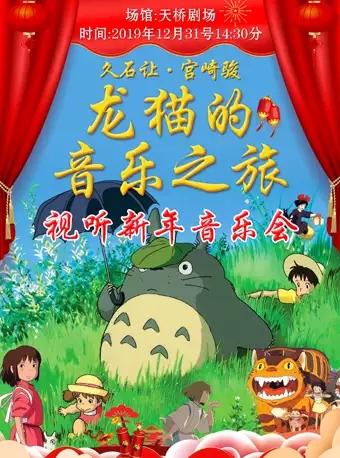 《龙猫的音乐之旅》--久石让·宫崎骏视听新年音乐会