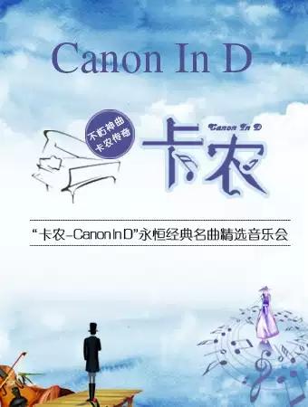 """卡农Canon In D""""永恒经典名曲精选音乐会"""