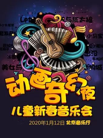动画奇幻夜——2020年第三届儿童动画新春音乐会
