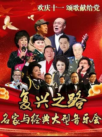 颂歌献给党:复兴之路 ·庆十一名家与经典大型演唱音乐会