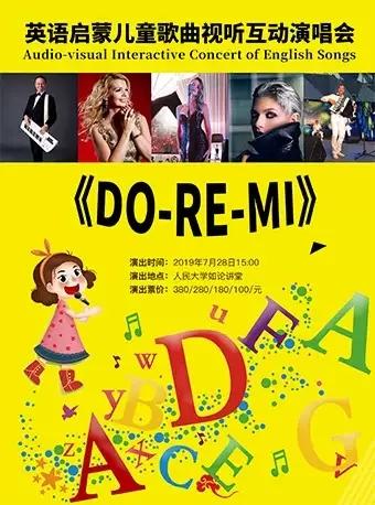 英语儿童歌曲启蒙视听互动演唱会《DO-RE-MI》