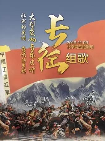 《长征组歌》-难忘的红色旋律大型交响音乐会