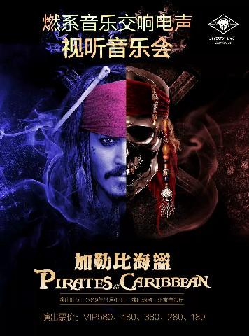 2019燃系史诗交响电声音乐会《加勒比海盗》