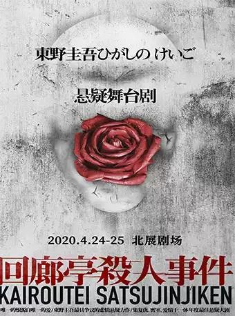 东野圭吾悬疑舞台剧-《回廊亭杀人事件》经典版