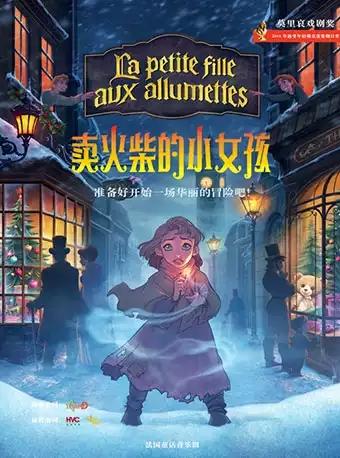 法国原版音乐剧《卖火柴的小女孩》