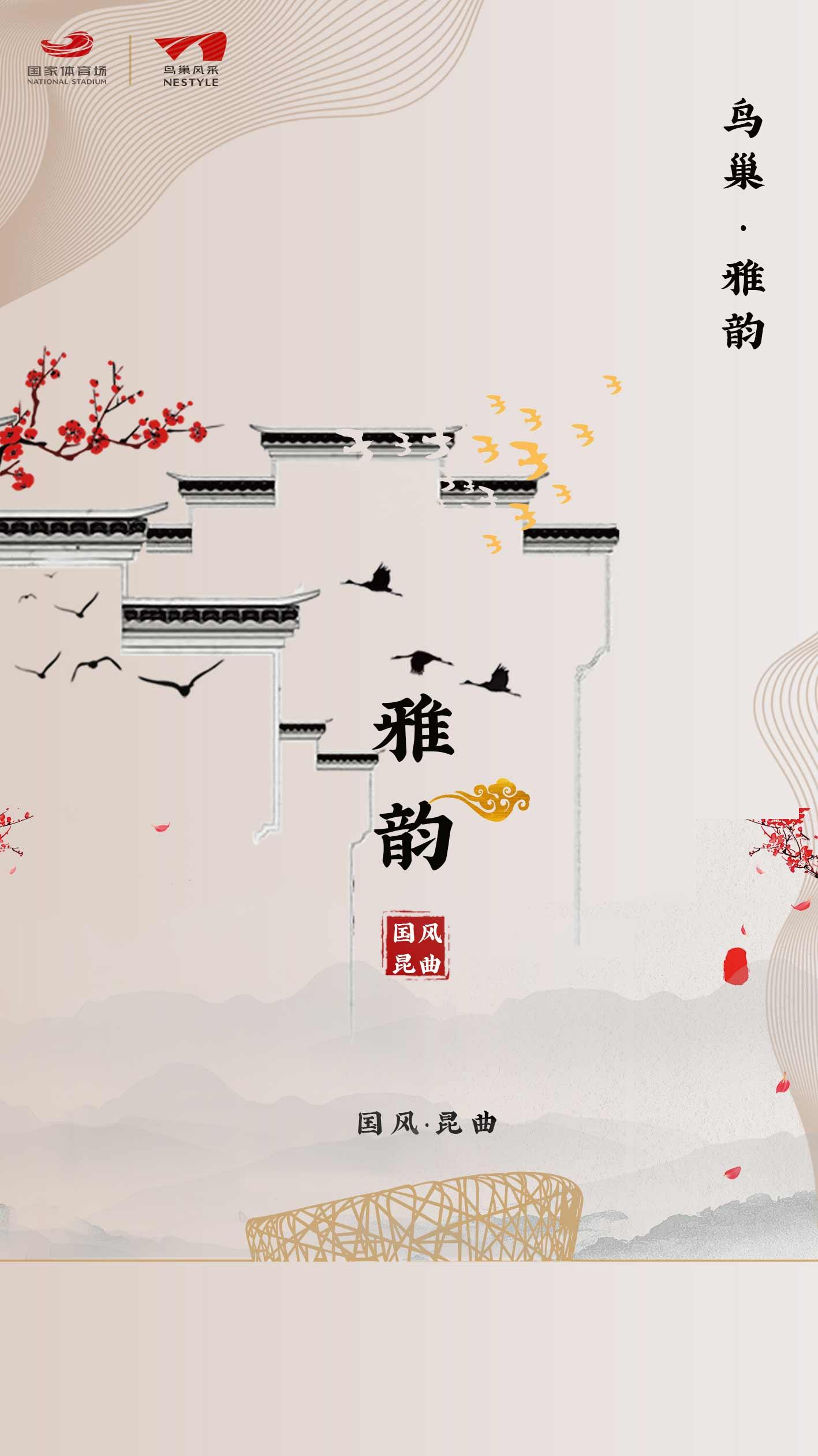 """""""鸟巢·雅韵""""--《牡丹亭》+鸟巢全景参观票"""