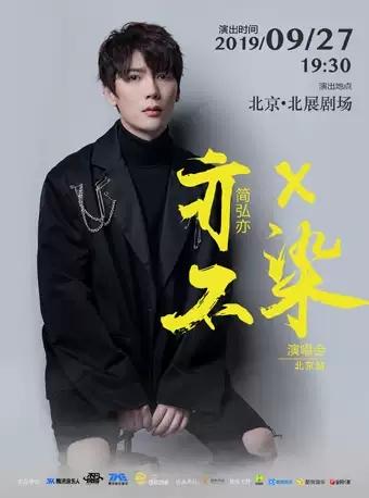 """简弘亦""""亦X不染""""演唱会北京站"""