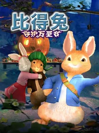 正版英国动漫舞台剧《比得兔-万圣节狂欢夜》