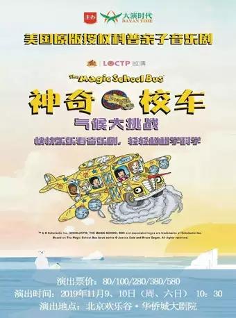 大演时代·美国原版授权科普亲子音乐剧《神奇校车·气候大挑战》