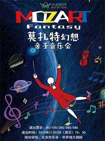 大演时代·莫扎特幻想—亲子音乐会