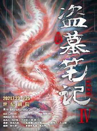 Mailive×大船文化·大型魔幻惊悚话剧《盗墓笔记IV:蛇沼鬼城》