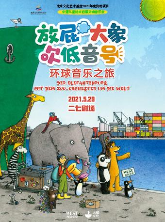 放屁大象吹低音号之环球音乐之旅 ——中德儿童绘本启蒙交响音乐会
