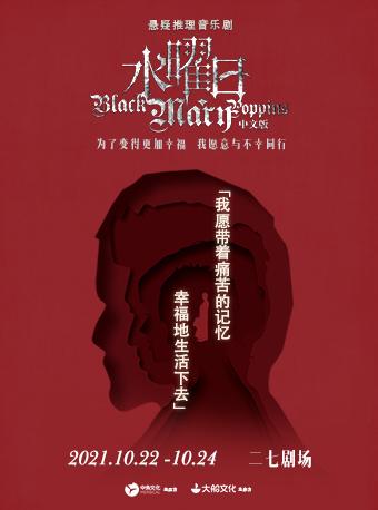 悬疑推理音乐剧《水曜日》中文版