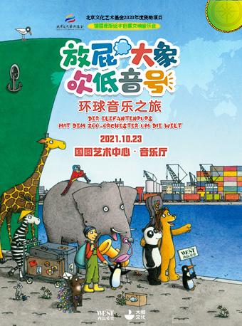 德国原版绘本启蒙交响音乐会《放屁大象吹低音号之环球音乐之旅》